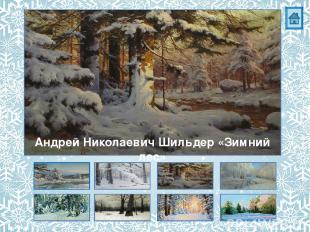Андрей Николаевич Шильдер «Зимний лес»