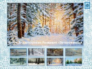 Константин Яковлевич Крыжицкий «Лес зимой»