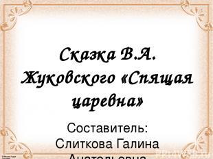 Сказка В.А. Жуковского «Спящая царевна» Составитель: Слиткова Галина Анатольевна