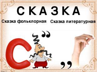 С К А З К А Сказка фольклорная Сказка литературная © Фокина Лидия Петровна