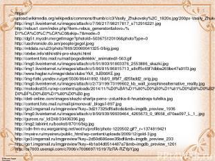 https://upload.wikimedia.org/wikipedia/commons/thumb/c/c3/Vasily_Zhukovsky%2C_18