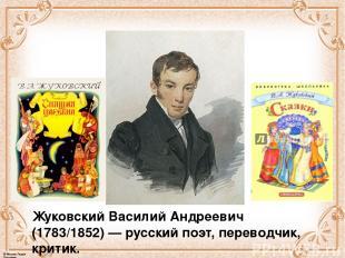 Жуковский Василий Андреевич (1783/1852) — русский поэт, переводчик, критик. © Фо