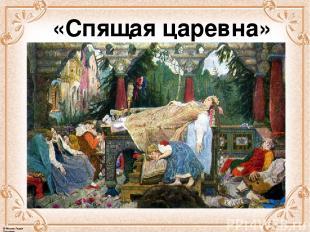 «Спящая царевна» © Фокина Лидия Петровна