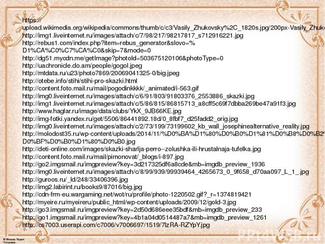 https://upload.wikimedia.org/wikipedia/commons/thumb/c/c3/Vasily_Zhukovsky%2C_1820s.jpg/200px-Vasily_Zhukovsky%2C_1820s.jpg http://img1.liveinternet.ru/images/attach/c/7/98/217/98217817_s712916221.jpg http://rebus1.com/index.php?item=rebus_generator…