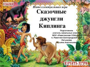 Интеллектуальная игра Подготовила учитель начальных классов МОУ «Ракитянская СОШ