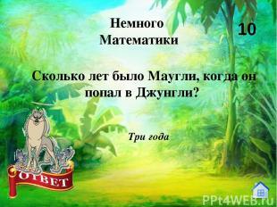 «Желаю тебе удачи, о Глава Волков! Удачи и крепких белых зубов твоим благородным