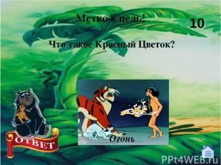 Какой выкуп отдала Багира за Маугли, когда его принимали в Стаю? Метко в цель! 2