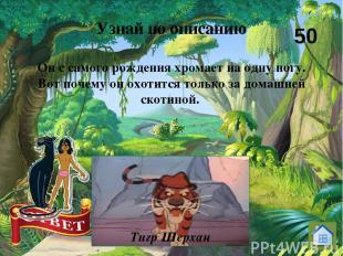 Вожак волчьей стаи, друг Маугли Вспомни имя 10 Акела