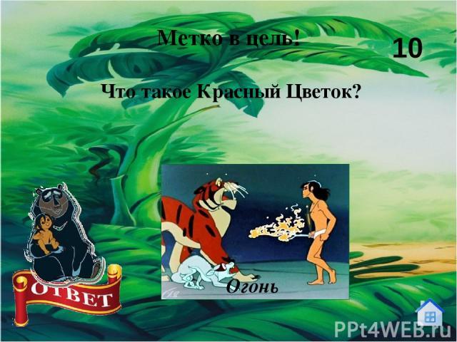 Какой выкуп отдала Багира за Маугли, когда его принимали в Стаю? Метко в цель! 20 Буйвола