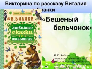 Викторина по рассказу Виталия Бианки М.Ю.Явдосюк учитель информатики и ИКТ МБОУ