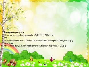 Интернет-ресурсы http://static.my-shop.ru/product/3/212/2113831.jpg Фон http://d