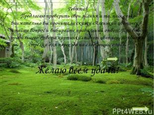 «За горами, за лесами, за широкими морями...» «В одном государстве за тридевять