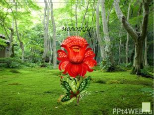 Фон- http://fotohomka.ru/images/Nov/02/f4eb3e754aa1b54192f473599e703bfc/1.jpg Сл