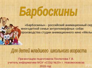 Презентацию подготовила Поспелова Г.В. учитель информатики МОУ «СОШ №20» г. Ново