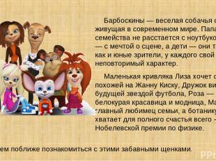 Барбоскины — веселая собачья семья, живущая в современном мире. Папа семейства н