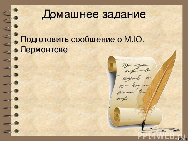 Домашнее задание Подготовить сообщение о М.Ю. Лермонтове