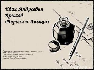Иван Андреевич Крылов «Ворона и Лисица» Презентация к уроку литературного чтения