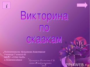 Подготовила: Кузьмина Анастасия Ученица 7 класса Б МБОУ «СОШ №20» г.Новомосковск
