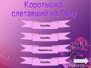 Знайка Пилюлькин Незнайка Пончик Ошибка Ошибка Правильно Ошибка