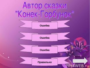 Х.К.Андерсен Л.Н.Толстой А.С.Пушкин П.П.Ершов Ошибка Правильно Ошибка Ошибка