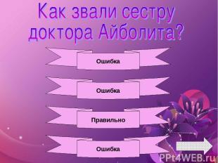 Луиза Афродита Варвара Марина Ошибка Ошибка Правильно Ошибка