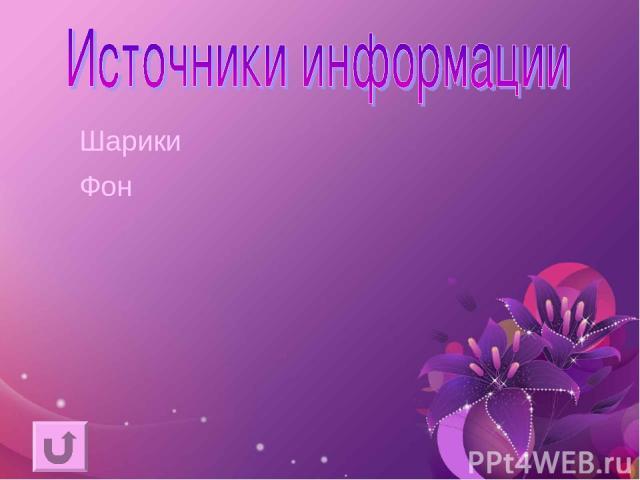 Шарики Фон