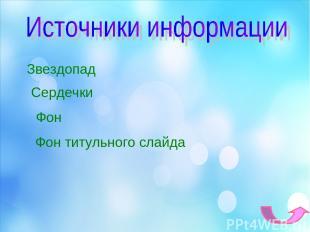 Звездопад Сердечки Фон Фон титульного слайда