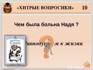 «ХИТРЫЕ ВОПРОСИКИ» 40 Сколько лет было Серёже?  12 лет