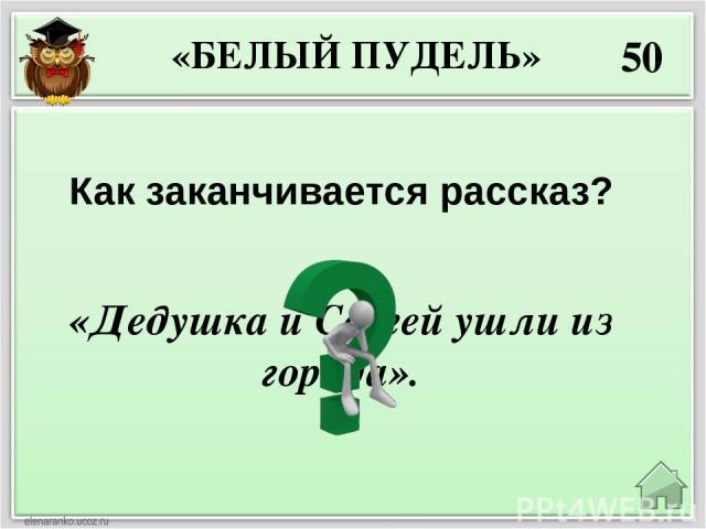 Как звали слона? «ХИТРЫЕ ВОПРОСИКИ» 30 Томми