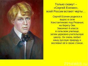 Только скажут – «Сергей Есенин», всей России встают черты… Сергей Есенин родился