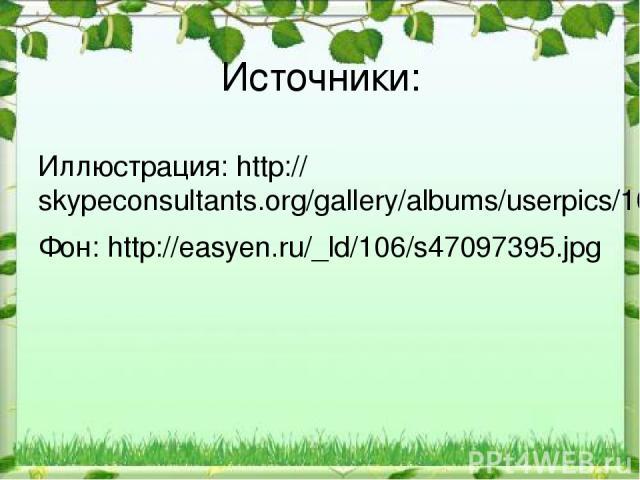 Источники: Иллюстрация: http://skypeconsultants.org/gallery/albums/userpics/10001/normal_sivka1.jpg Фон: http://easyen.ru/_ld/106/s47097395.jpg