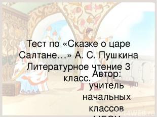 Тест по «Сказке о царе Салтане…» А. С. Пушкина Литературное чтение 3 класс. Авто