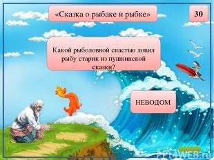 """""""Сказка о мёртвой царевне и о семи богатырях"""" 10 В тереме у скольких богатырей г"""