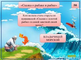"""""""Сказка о мёртвой царевне и о семи богатырях"""" 30 В тереме у скольких богатырей г"""