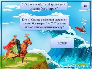 «Сказка о царе Салтане...» 20 Какой титул был у Гвидона в пушкинской «Сказке о ц