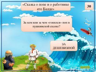 «Сказка о попе и о работнике его Балде» 10 Где пушкинский поп повстречал своего
