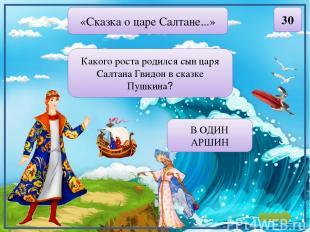 «Сказка о золотом петушке» 10 Сколько было сыновей у царя Дадона? ДВА polzyukowa