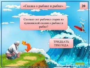 «Сказка о золотом петушке» 20 Сколько просьб было у мудреца-звездочёта к царю Да