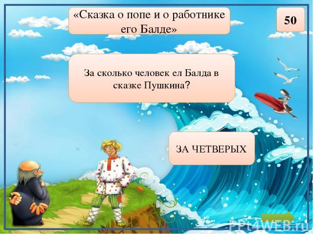 «Сказка о попе и о работнике его Балде» 30 За кем или за чем «гонялся» поп в пушкинской сказке? ЗА ДЕШЕВИЗНОЙ polzyukowa@yandex.ru