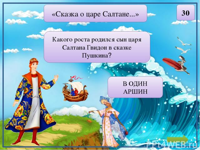 «Сказка о золотом петушке» 10 Сколько было сыновей у царя Дадона? ДВА polzyukowa@yandex.ru