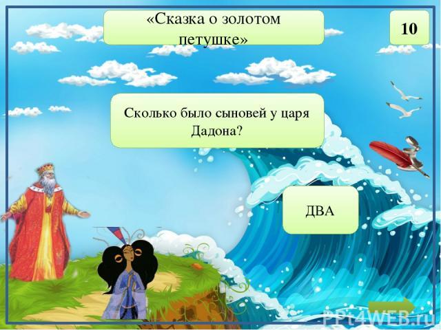 «Сказка о рыбаке и рыбке» 30 Какой рыболовной снастью ловил рыбу старик из пушкинской сказки? НЕВОДОМ polzyukowa@yandex.ru