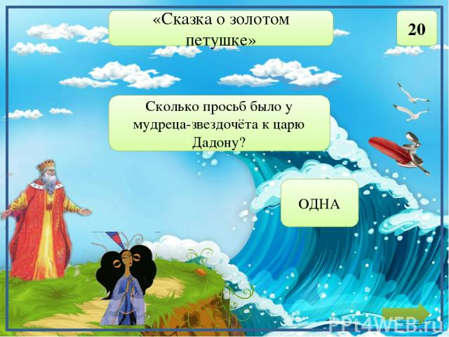 «Сказка о рыбаке и рыбке» 40 Сколько раз закидывал старик невод в тот день, когда поймал золотую рыбку? ТРИ РАЗА polzyukowa@yandex.ru