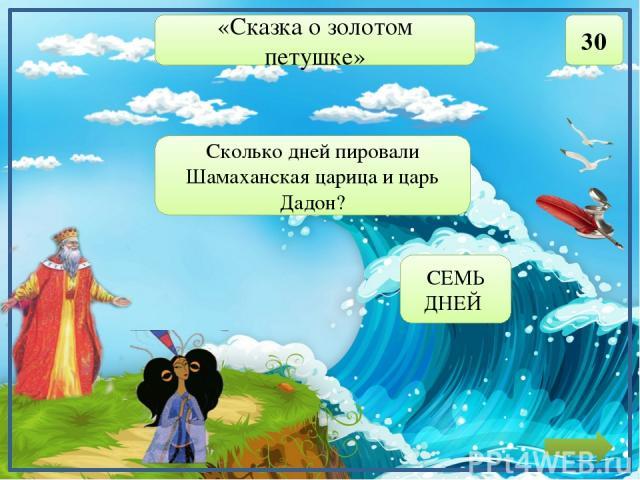«Сказка о рыбаке и рыбке» 50 Кем желала стать старуха из пушкинской «Сказки о золотой рыбке» в самой заветнойсвоей мечте? ВЛАДЫЧИЦЕЙ МОРСКОЙ polzyukowa@yandex.ru