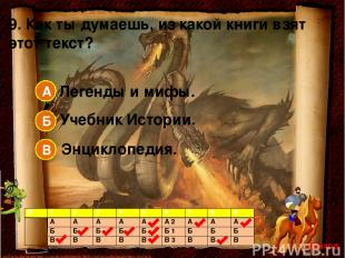 9. Как ты думаешь, из какой книги взят этот текст? А Б В Легенды и мифы. Учебник