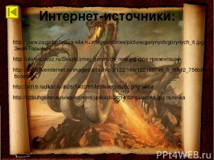 Интернет-источники: http://www.zagadochnaya-sila.ru/images/stories/picture/goryn
