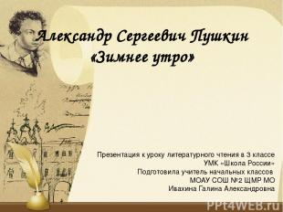 Александр Сергеевич Пушкин «Зимнее утро» Презентация к уроку литературного чтени