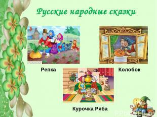 Русские народные сказки Репка Колобок Курочка Ряба