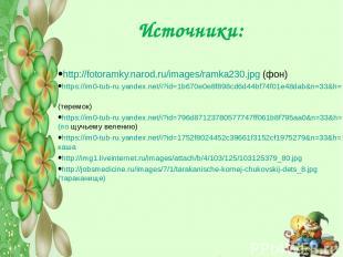 Источники: http://fotoramky.narod.ru/images/ramka230.jpg (фон) https://im0-tub-r