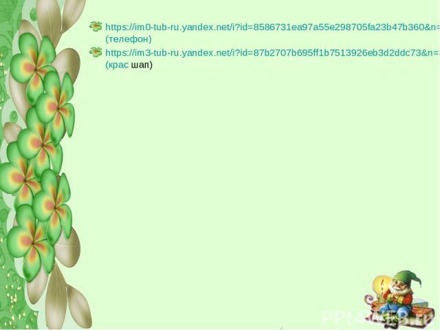 https://im0-tub-ru.yandex.net/i?id=8586731ea97a55e298705fa23b47b360&n=33&h=170(телефон) https://im3-tub-ru.yandex.net/i?id=87b2707b695ff1b7513926eb3d2ddc73&n=33&h=170(крас шап)