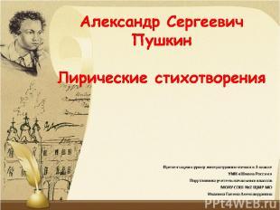 Домашнее задание Выучить наизусть любое понравившееся стихотворение А.С.Пушкина,
